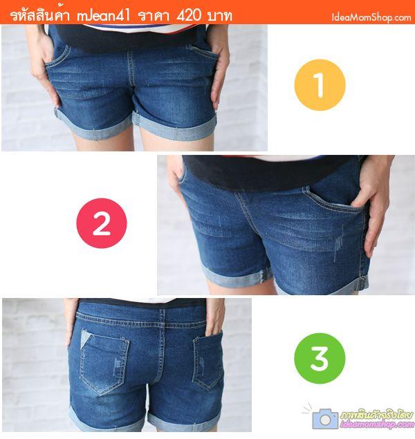 กางเกงยีนส์คลุมท้องขาสั้นวัยรุ่น