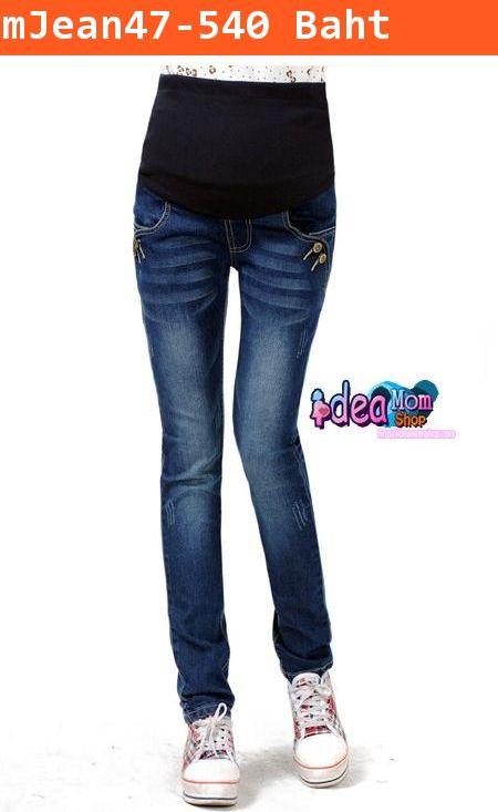 กางเกงยีนส์คลุมท้องขายาวกระดุมคู่