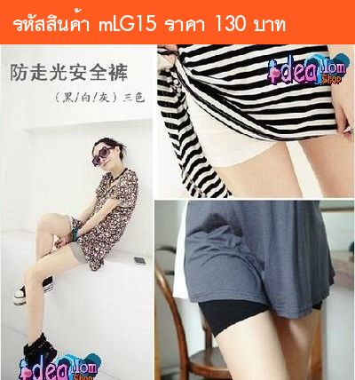 กางเกงเลคกิ้งคนท้อง ขาสั้น กันโป๊ สีเทาอ่อน