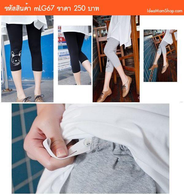 กางเกงเลคกิ้งคลุมท้องแม่กระต่าย สีดำ
