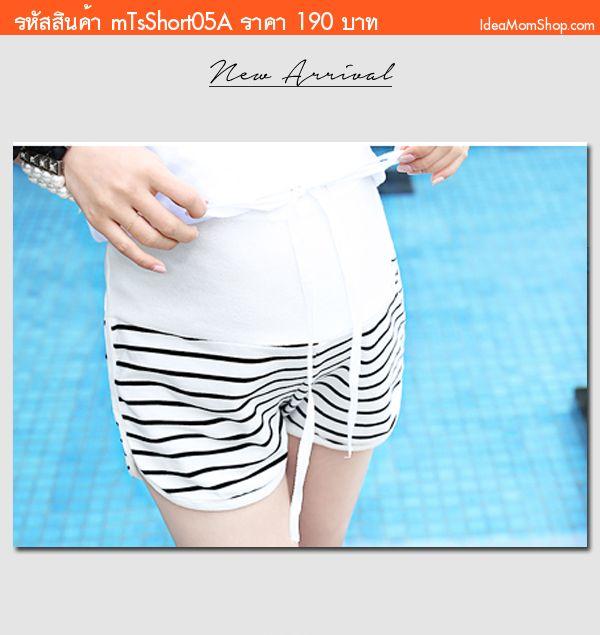 กางเกงขาสั้นคลุมท้อง ลายทางขาว สีพื้นขาวเยอะ