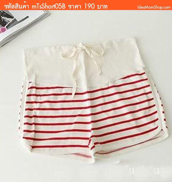 กางเกงขาสั้นคลุมท้อง ลายทางขาว สีแดง