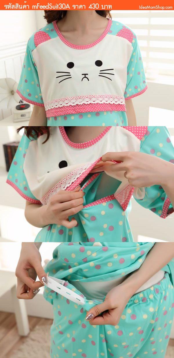 เสื้อคลุมท้องเปิดให้นมและกางเกง แมวน้อย สีฟ้า