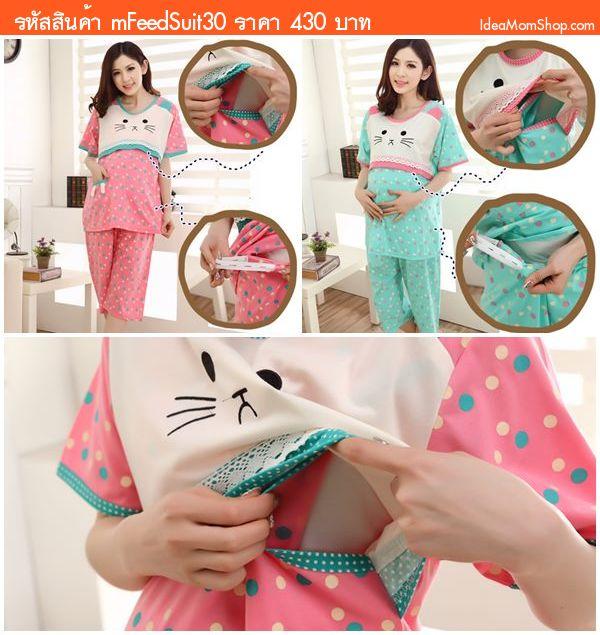 เสื้อคลุมท้องเปิดให้นมและกางเกง แมวน้อย สีชมพู