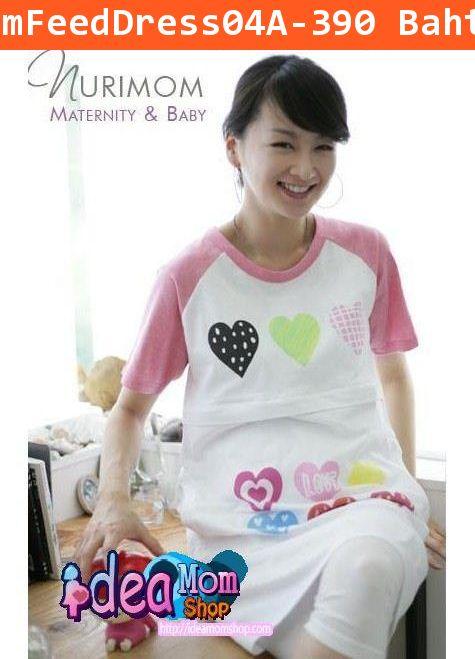 เดรสลุมท้องและให้นม  หัวใจสามดวง สีชมพู