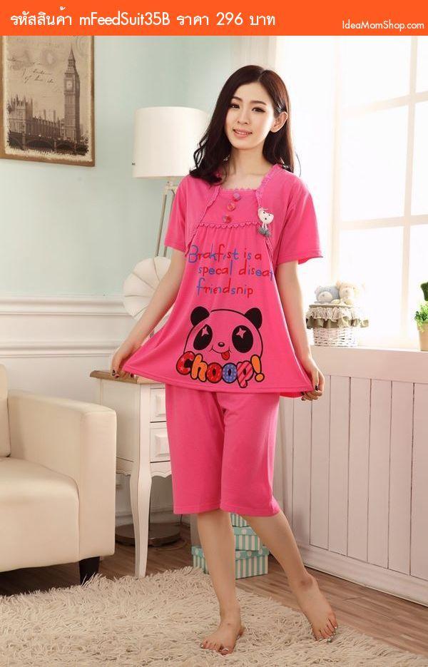 ชุดเสื้อกางเกงคลุมท้อง แม่หมีแพนด้า สีชมพู