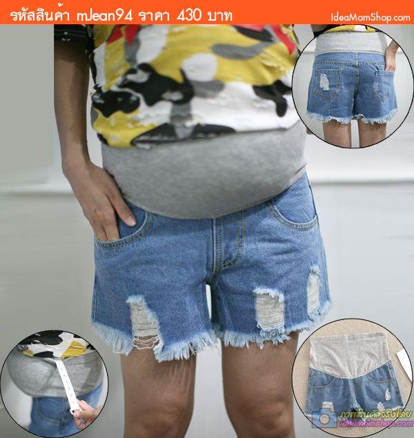 กางเกงยีนส์คลุมท้องขาสั้น คุณแม่สุดแซ่บ