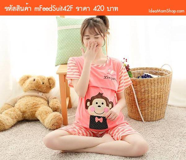 ชุดเสื้อกางเกงเปิดให้นม ลิงน้อยน่ารัก สีชมพู