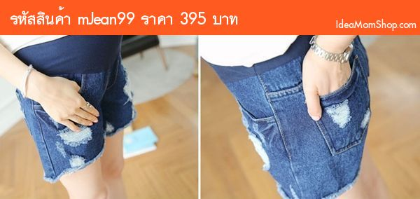 กางเกงยีนส์คลุมท้องขาสั้นแต่งรอยขาดสุดเจ๋ง