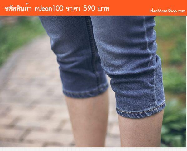 กางเกงยีนส์คลุมท้องขาสามส่วน ม่ามี๊สุดเท่