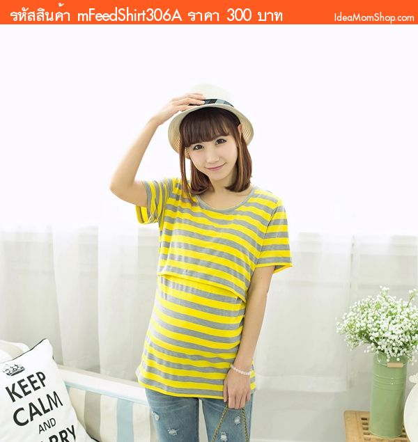 เสื้อคลุมท้องเปิดให้นม ลายทางเส้นใหญ่ สีเหลือง