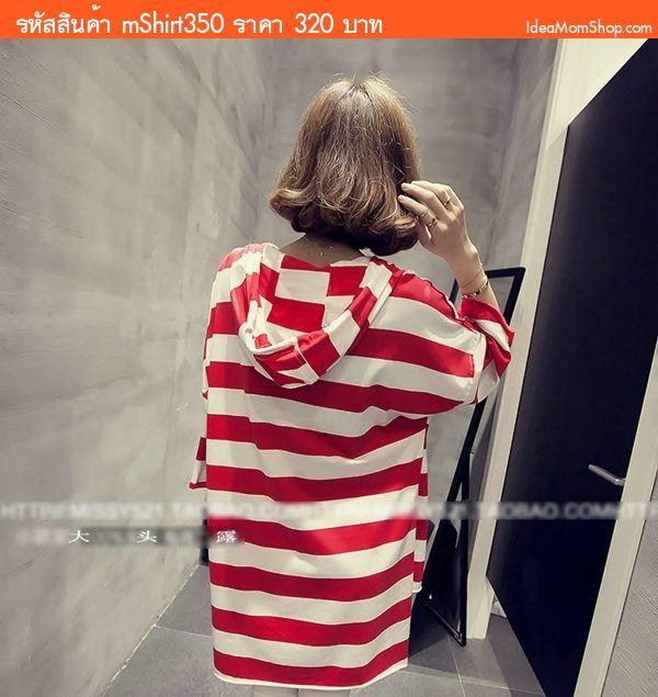 เสื้อคลุมท้อง มีฮูดสุดเท่ ลายทาง EAST72 สีแดง