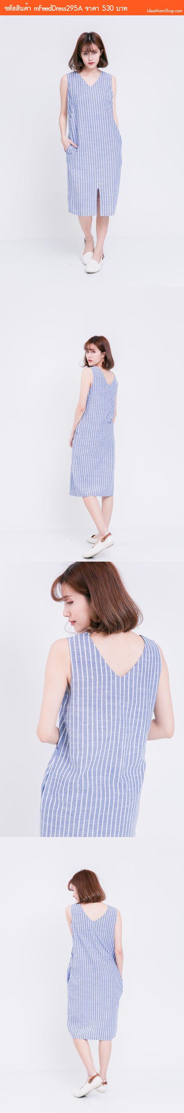 ชุดให้นม คลุมท้อง Stripe Me สีฟ้า