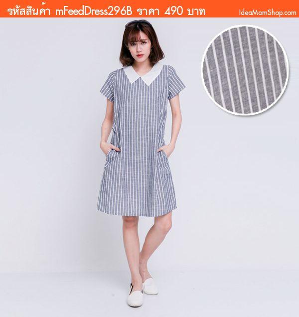 ชุดให้นม คลุมท้อง รุ่น C Stripe สีเทาเข้ม