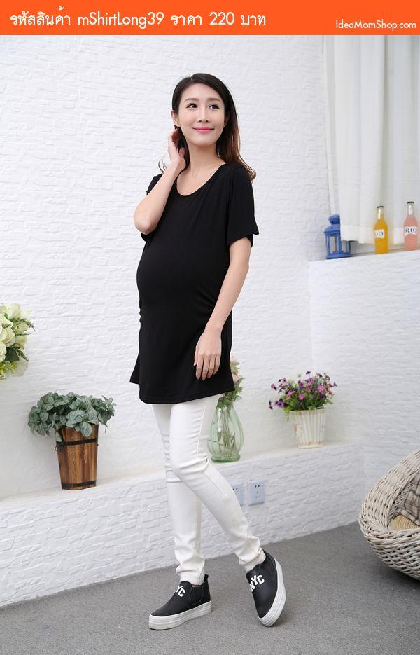 เสื้อคลุมท้องตัวยาวสุดเก๋ Basic ผ้านิ่ม สีดำ