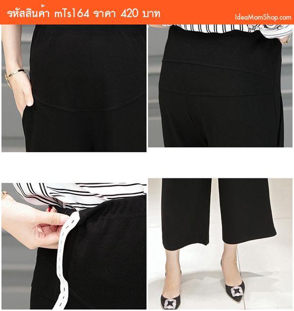 กางเกงคลุมท้อง ทรงขากระบอกใหญ่ สีดำ
