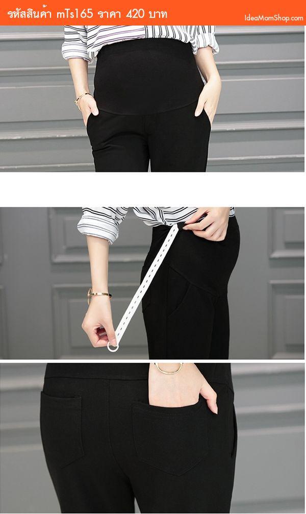 กางเกงสแล็คคลุมท้องเก๋เก๋ ขากระบอก สีดำ