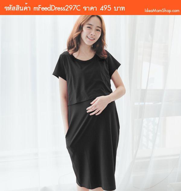 เดรสคลุมท้องให้นม Basic Style สีดำ