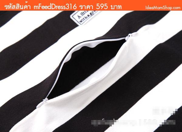 ชุดคลุมท้องให้นม ลายทาง สีขาวดำ(2 ชิ้น)
