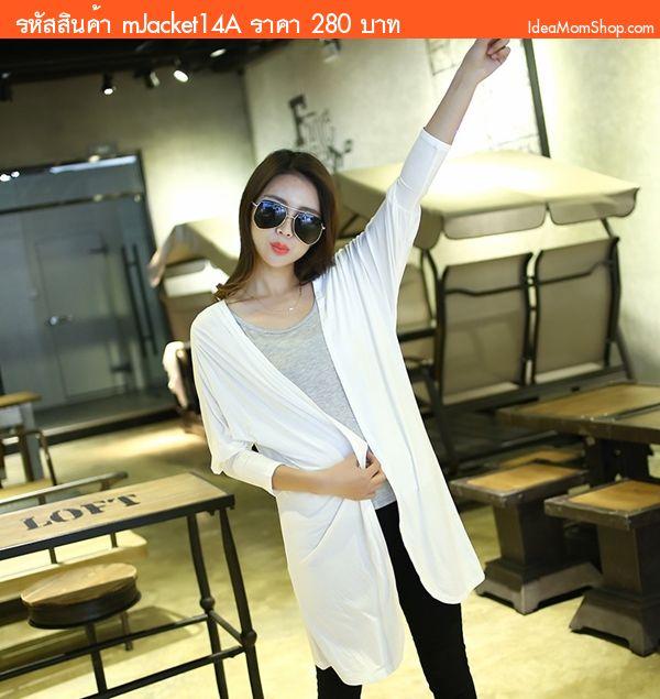 เสื้อคลุมคาร์ดิแกนแบบยาว สุดชิค สีขาว