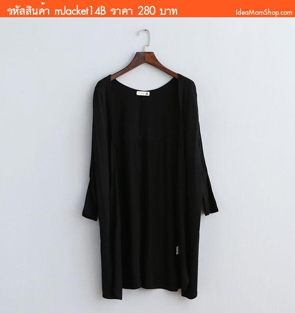 เสื้อคลุมคาร์ดิแกนแบบยาว สุดชิค สีดำ