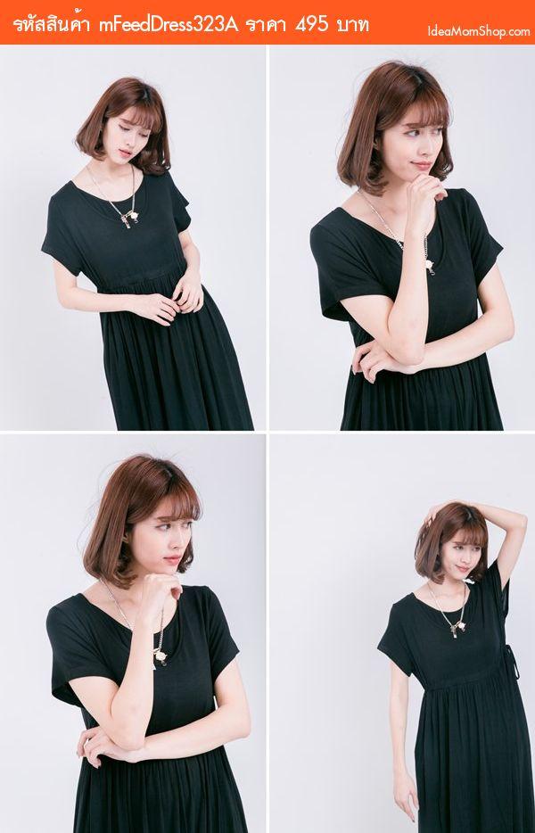 แม็กซี่เดรสคลุมท้องให้นม Korea Fashion สีดำ
