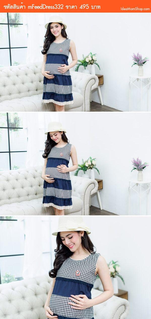 เดรสให้นม คลุมท้องได้ ลายตาราง สีกรมท่า