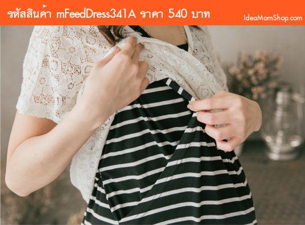 เดรสคลุมท้องให้นมพร้อมเสื้อคลุมลายลูกไม้ สีดำขาว