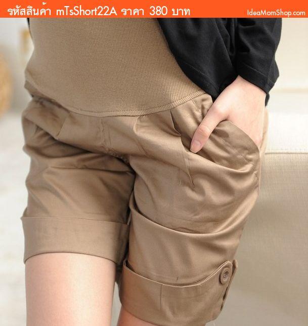 กางเกงคลุมท้องขาสั้น แต่งปลายขาพับแฟชั่น สีน้ำตาล