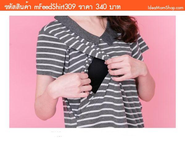 เสื้อให้นม คลุมท้อง baby collar สีเทา