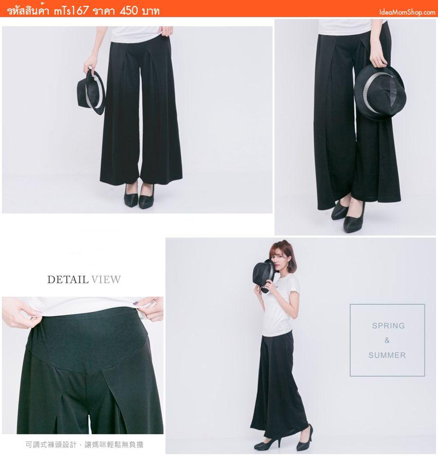 กางเกงคลุมท้องขายาว The Layer สีดำ