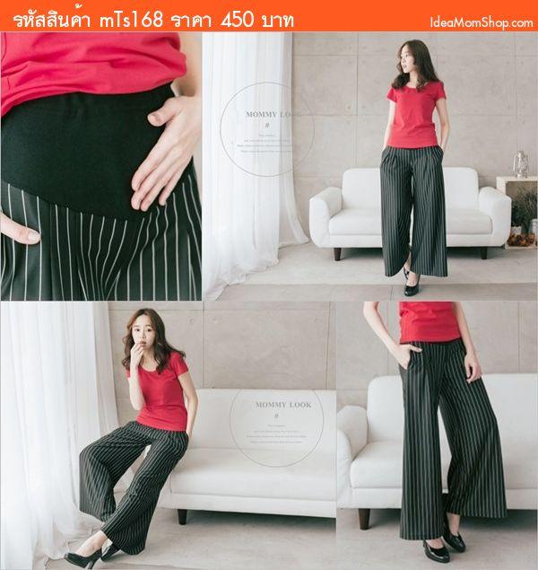 กางเกงคลุมท้องขาบาน ลายทาง สีดำ