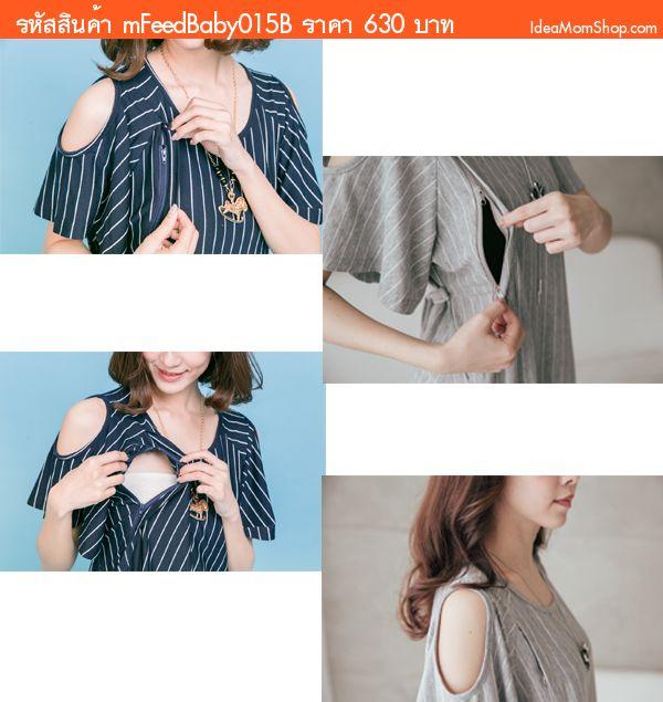 เดรสคลุมท้องเปิดให้นม+บอดี้สูทหญิง Stripe สีเทา