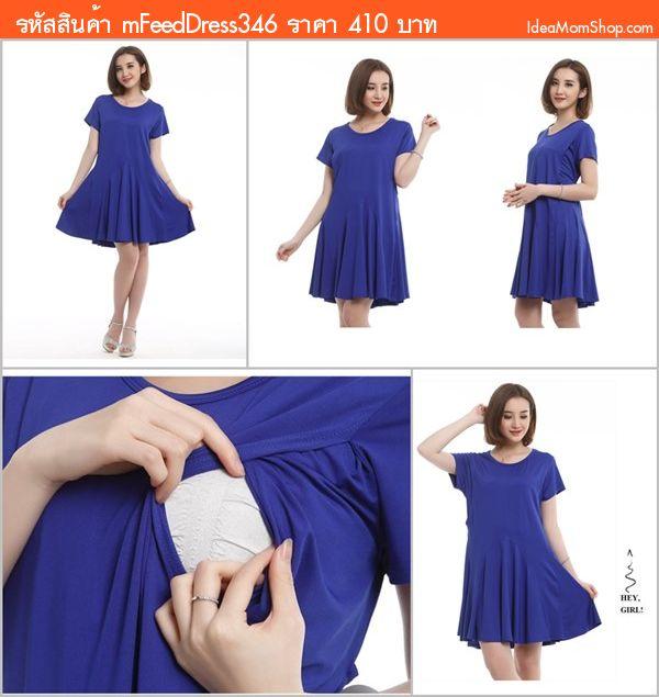 ชุดให้นม คลุมท้องได้ สไตล์เรียบหรู สีน้ำเงิน