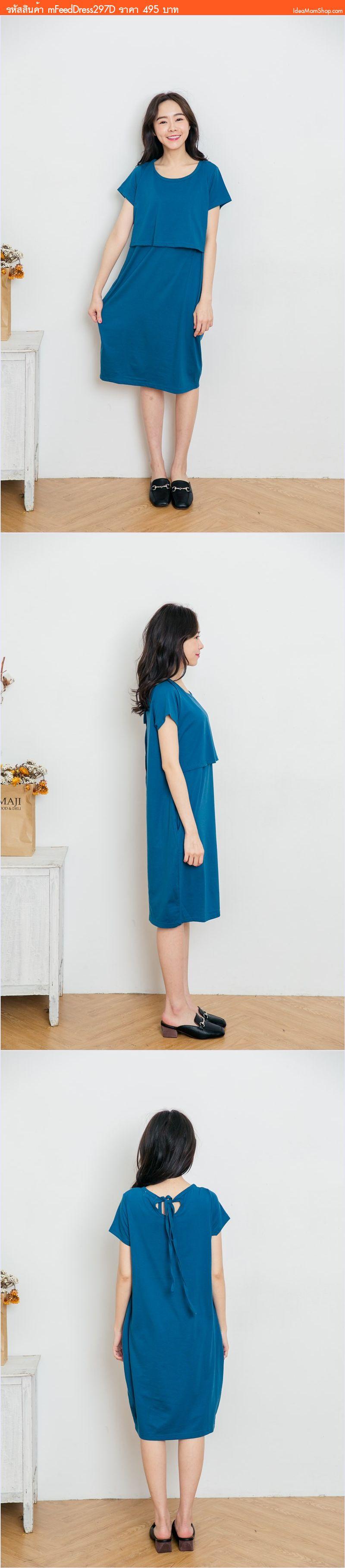เดรสคลุมท้องให้นม Basic Style สีฟ้าเขียว
