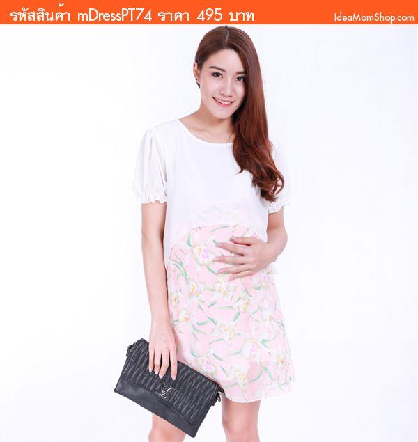 เดรสคลุมท้องออกงาน ลายดอกไม้ สีชมพู