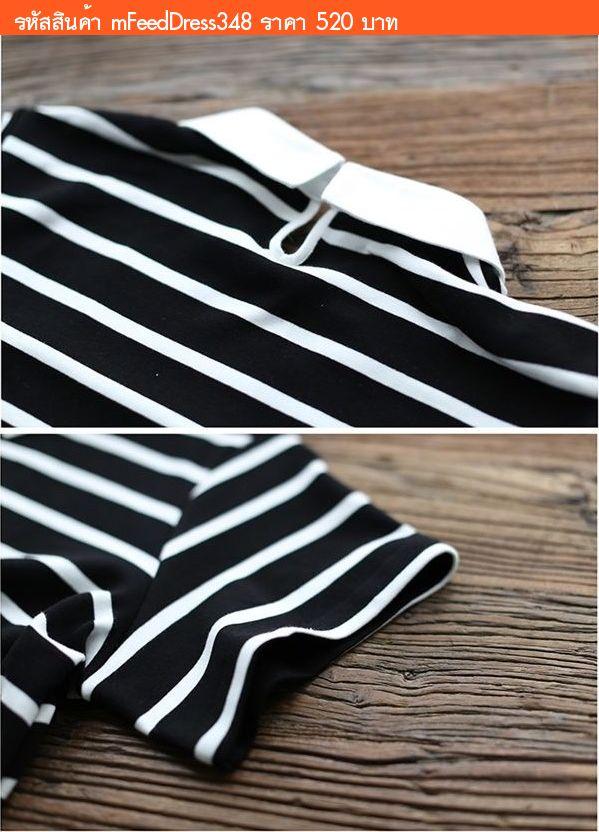 เดรสคลุมท้องให้นม Black Stripe สีดำขาว