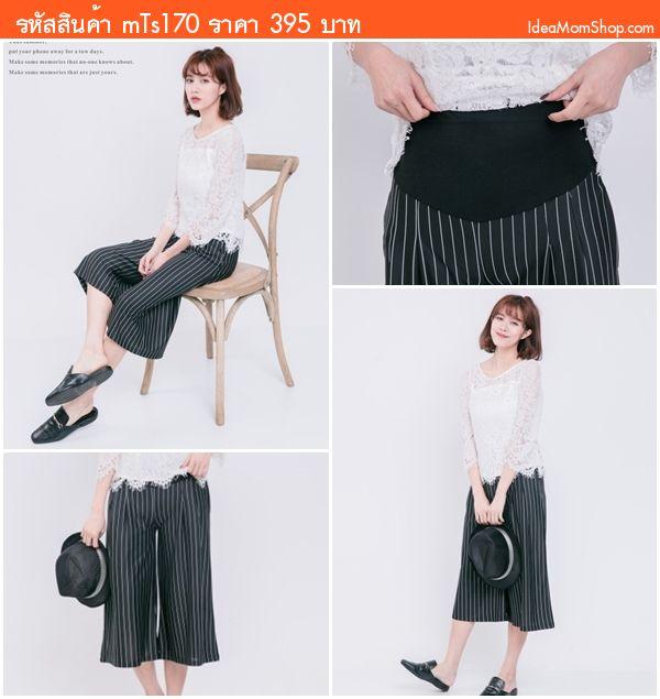 กางเกงคลุมท้องขาสี่ส่วน ลายทางสุดเท่ สีดำ