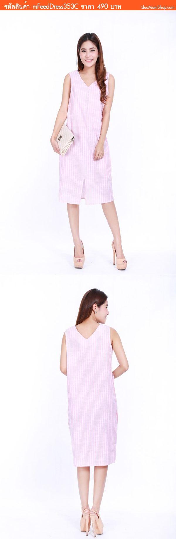 ชุดให้นม คลุมท้อง Stripe Me สีชมพู