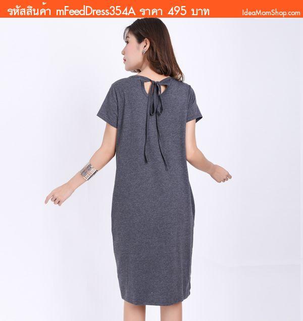 เดรสคลุมท้องให้นม Basic Style สีเทา
