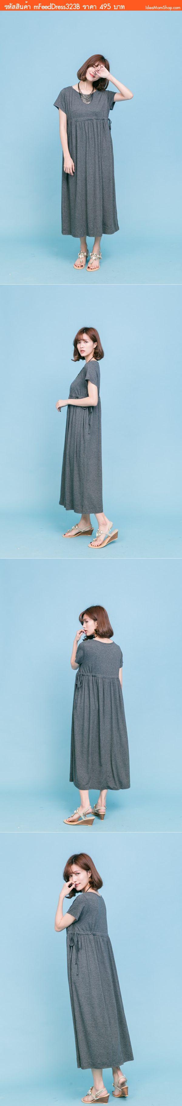 แม็กซี่เดรสคลุมท้องให้นม Korea Fashion สีเทา