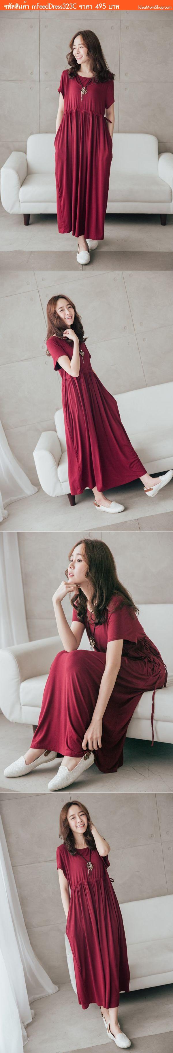 แม็กซี่เดรสคลุมท้องให้นม Korea Fashion สีแดง