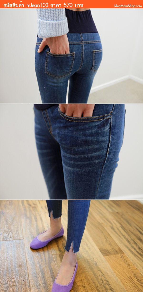 กางเกงยีนส์คลุมท้อง ปลายรุ่ยผ่าหน้า สียีนส์