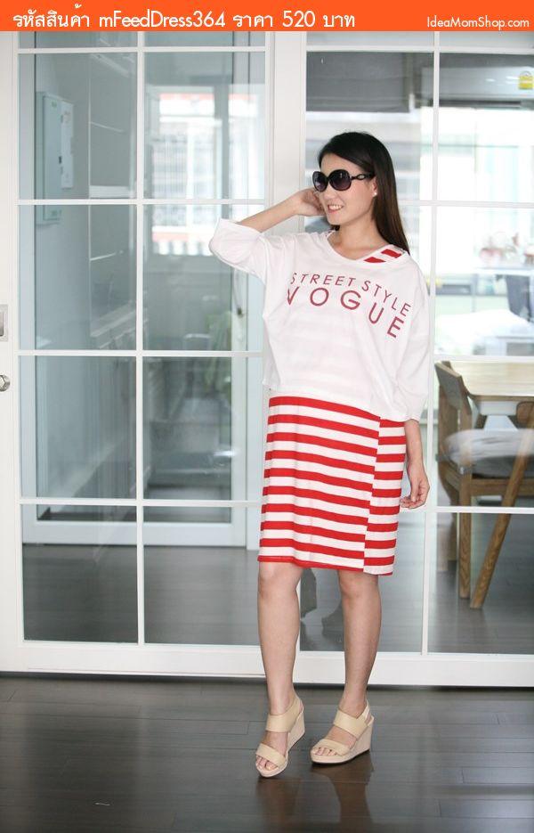 ชุดเดรสท้องและให้นม  Street Style ขาวแดง