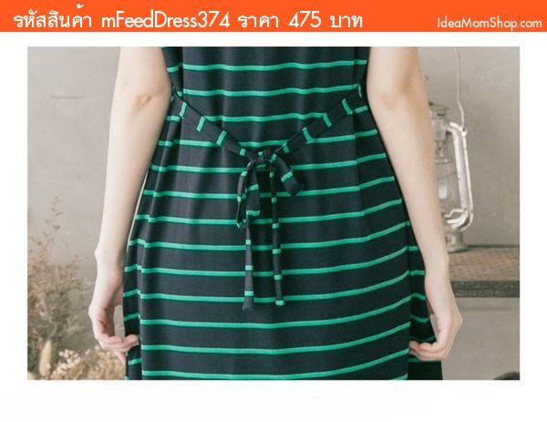 เดรสคลุมท้องให้นม Green Stripe สีกรมเขียว