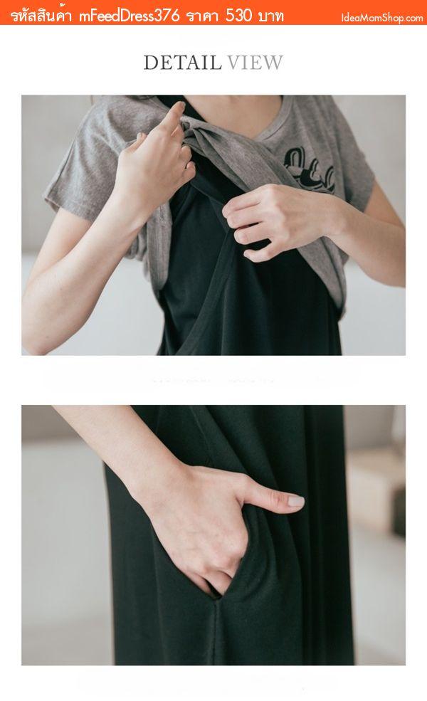 เดรสคลุมท้องให้นมพร้อมเสื้อคลุม EST1919 สีเทาดำ