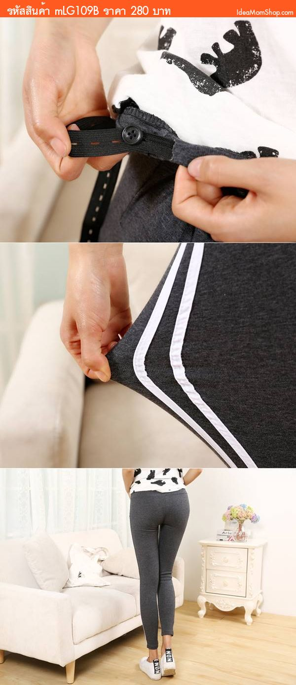 เลกกิ้งคลุมท้องขายาวสไตล์ Sport Mom สีเทาอ่อน