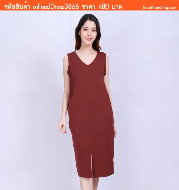 เดรสให้นม คลุมท้อง รุ่น V Neck Dress สีแดงเลือดหมู