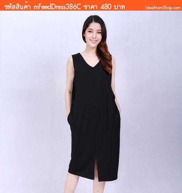 เดรสให้นม คลุมท้อง รุ่น V Neck Dress สีดำ