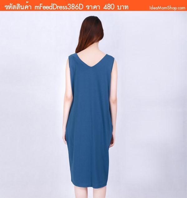 เดรสให้นม คลุมท้อง รุ่น V Neck Dress สีฟ้าเขียว